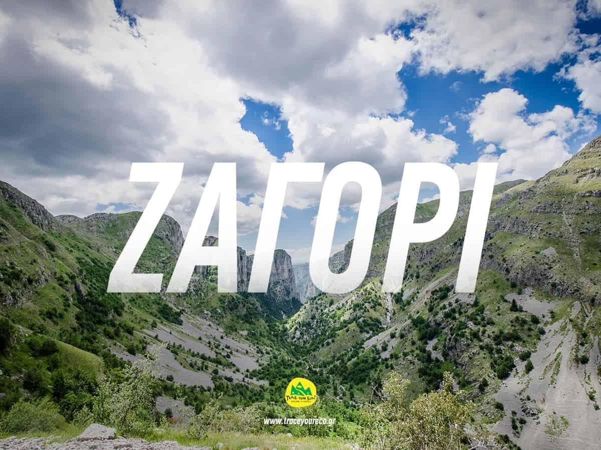 hiking greece outdoors national park zagori zagorochoria