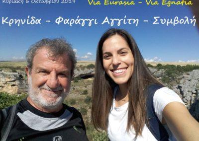 Via Egnatia 6/10/2019